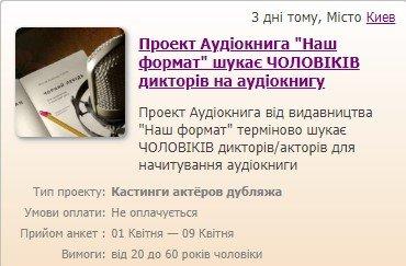 Смотрим кастинги: Киев ищет моделей, дикторов и Джорджа Клуни, фото-2