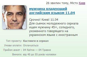 Смотрим кастинги: Киев ищет моделей, дикторов и Джорджа Клуни, фото-4