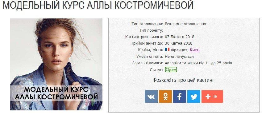 Смотрим кастинги: Киев ищет моделей, дикторов и Джорджа Клуни, фото-6