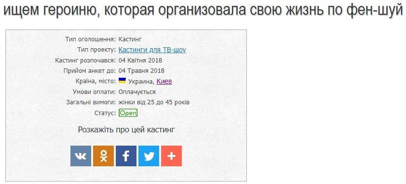 Смотрим кастинги: Киев ищет моделей, дикторов и Джорджа Клуни, фото-8