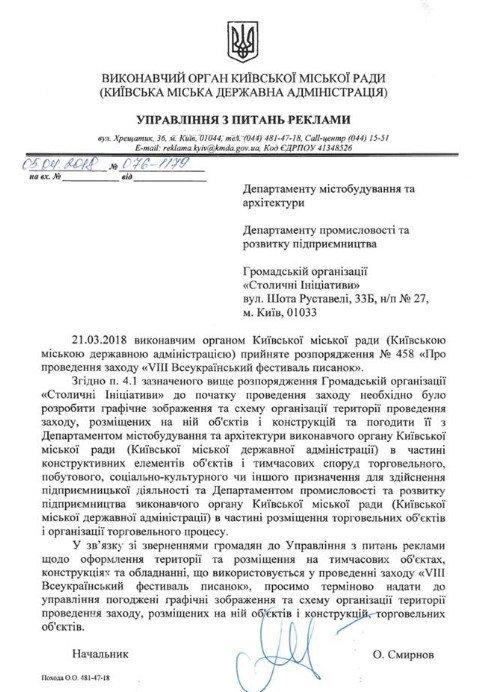"""Глава КП """"Киевреклама"""" подал запрос о рекламе на Софийской площади, фото-1"""