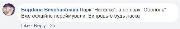 """""""Киевзеленстрой"""" анонсировал новый дизайн парка """"Наталка"""": реакция соцсетей, фото-8"""
