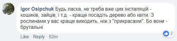 """""""Киевзеленстрой"""" анонсировал новый дизайн парка """"Наталка"""": реакция соцсетей, фото-9"""