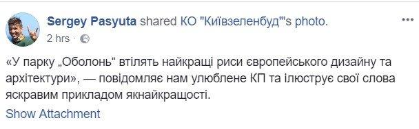 """""""Киевзеленстрой"""" анонсировал новый дизайн парка """"Наталка"""": реакция соцсетей, фото-10"""