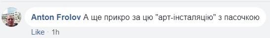 """""""Киевзеленстрой"""" анонсировал новый дизайн парка """"Наталка"""": реакция соцсетей, фото-11"""