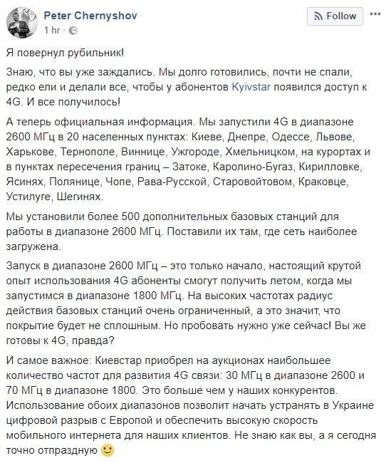 Киев, Kyivstar и 4G: первые впечатления, фото-7