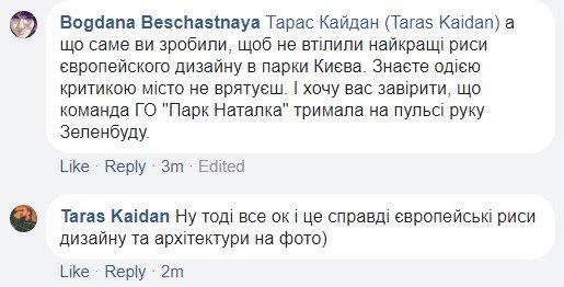 """""""Киевзеленстрой"""" анонсировал новый дизайн парка """"Наталка"""": реакция соцсетей, фото-3"""