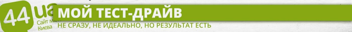 Киев, Kyivstar и 4G: первые впечатления, фото-1