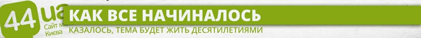 Финишировать на старте: как забылась киевская дорожная инициатива, фото-1
