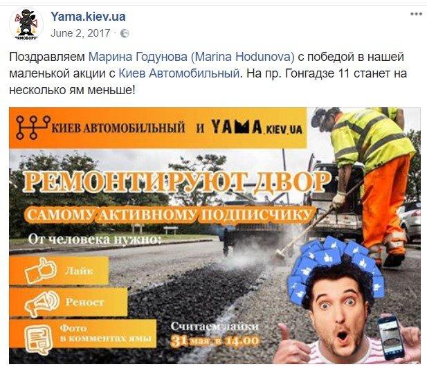 Финишировать на старте: как забылась киевская дорожная инициатива, фото-3