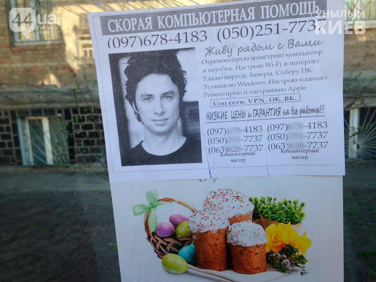 Унылый Киев: вспоминаем март (ФОТО/ВИДЕО), фото-8