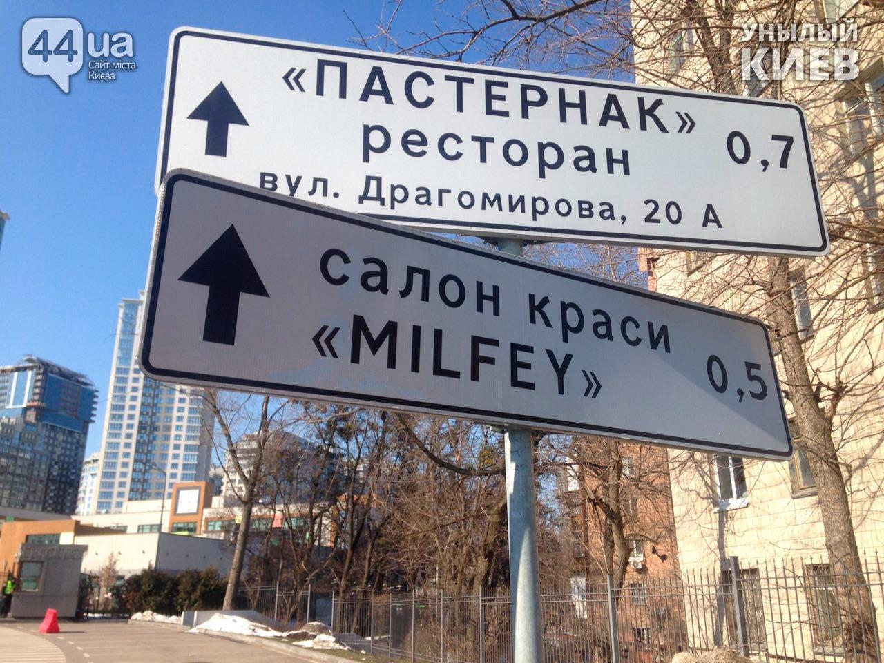 Унылый Киев: вспоминаем март (ФОТО/ВИДЕО), фото-10