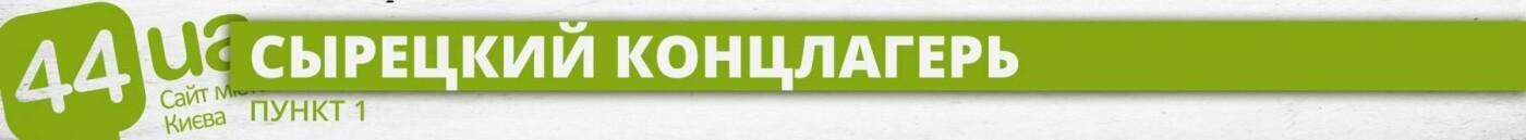 Киевские концлагеря: где погибали военнопленные, фото-1