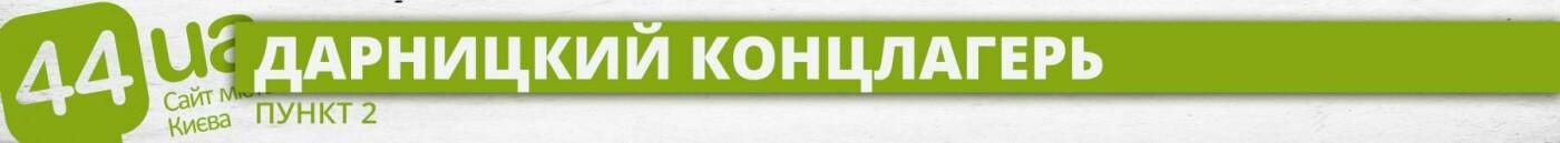 Киевские концлагеря: где погибали военнопленные, фото-8