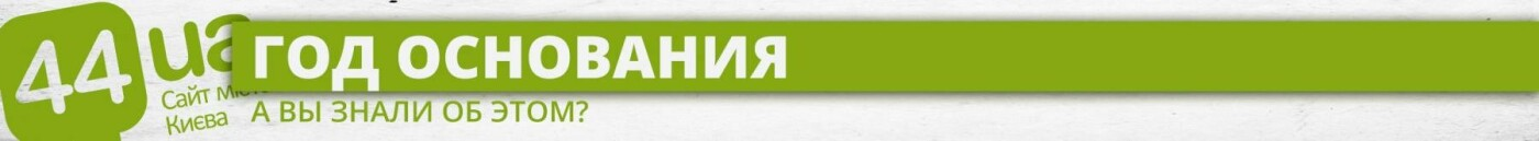 Что нужно знать про военный госпиталь: Киев и 5 фактов о здании, фото-1