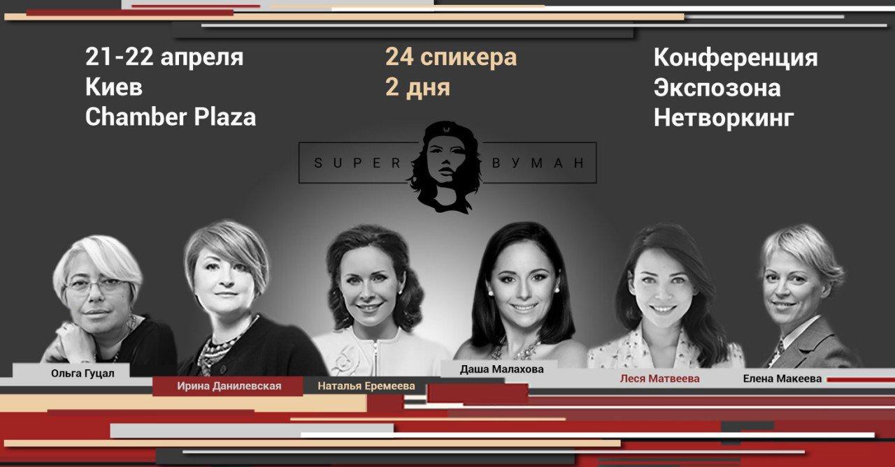 Вход только для женщин! В Киеве состоится масштабный проект для женщин-предпринимателей, фото-1
