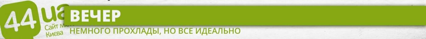 Прогноз погоды в Киеве: что будет завтра, фото-3