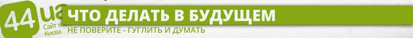 Столкновение в Мариинском парке: что произошло в центре Киева, фото-4