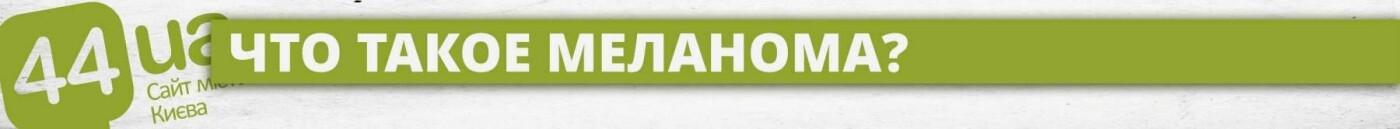 День меланомы: чем опасна болезнь и где обследоваться в Киеве , фото-1