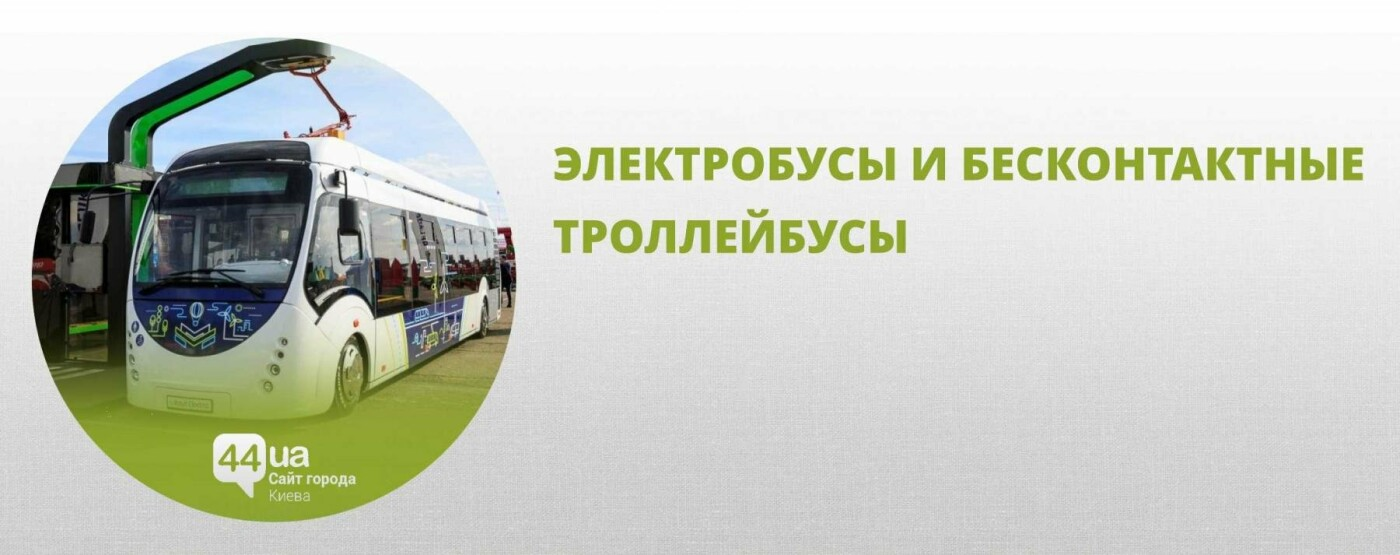 В Киеве просят отремонтировать писклявые троллейбусы, фото-3