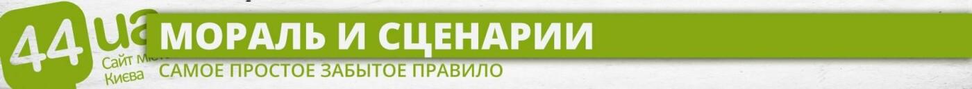 Стать жертвой: почему вчерашний скандал в Киевсовете стал диагнозом, фото-2