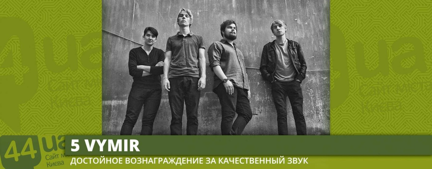 Deezer приближается: 7 киевлян из украинского рок-плейлиста, фото-1
