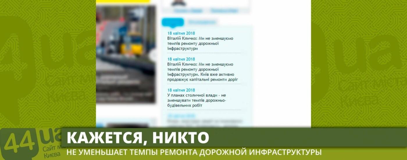 В Киеве трижды не перестанут ремонтировать дороги (и другие важные темы), фото-1