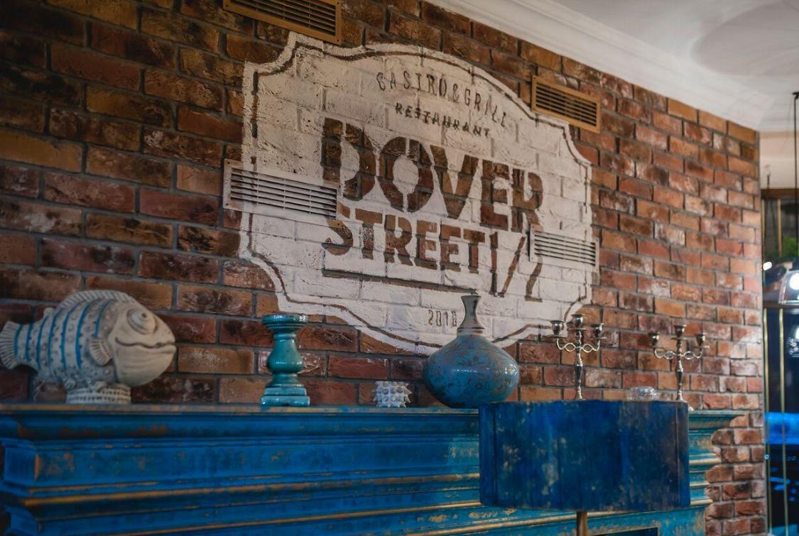 DOVER STREET ½ - встречаем upgrade! (18+), фото-1