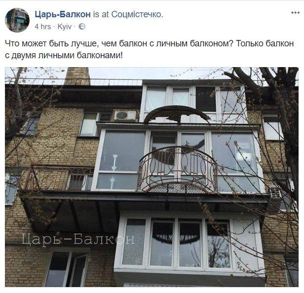 Двойной удар: в Киеве нашли царь-балкон с балконом, фото-1