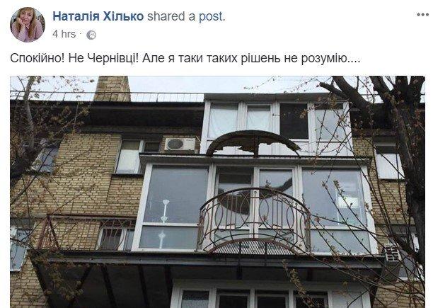 Двойной удар: в Киеве нашли царь-балкон с балконом, фото-7