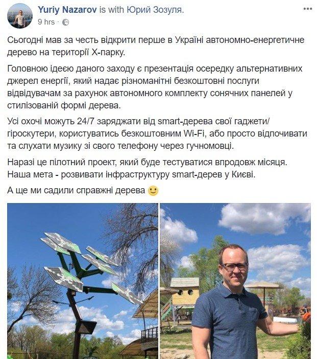 В Киеве появилось первое смарт-дерево: реакция соцсетей, фото-1