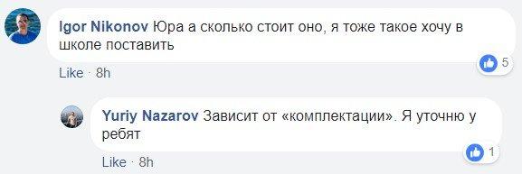 В Киеве появилось первое смарт-дерево: реакция соцсетей, фото-5