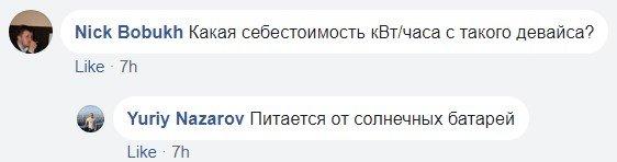В Киеве появилось первое смарт-дерево: реакция соцсетей, фото-6
