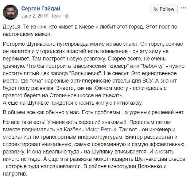 Никакого Петрука: в Киеве лоббируют неудачный проект Шулявского моста, фото-3