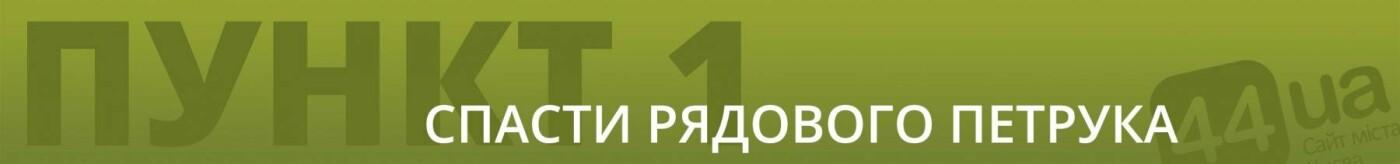 Никакого Петрука: в Киеве лоббируют неудачный проект Шулявского моста, фото-1