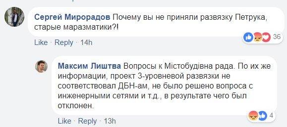 Никакого Петрука: в Киеве лоббируют неудачный проект Шулявского моста, фото-15