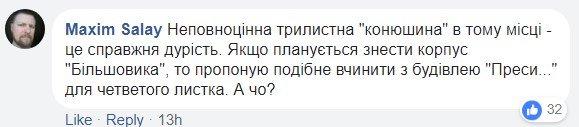 Никакого Петрука: в Киеве лоббируют неудачный проект Шулявского моста, фото-9