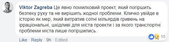 Никакого Петрука: в Киеве лоббируют неудачный проект Шулявского моста, фото-13
