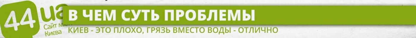 Кола из крана: под Киевом водоканал подает жителям грязь, фото-5