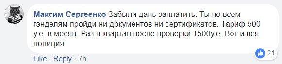 """На Вокзальной закрыли нелегальную """"наливайку"""", фото-2"""