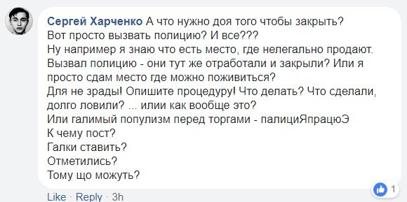 """На Вокзальной закрыли нелегальную """"наливайку"""", фото-3"""