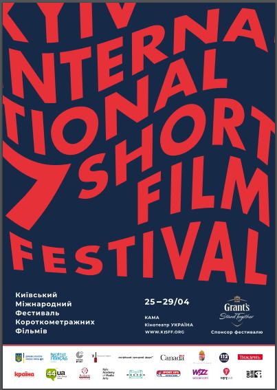 Седьмой Киевский международный фестиваль короткометражных фильмов объявил программу, фото-1