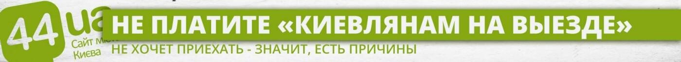 Аренда квартиры в Киеве: как узнать, что вас пытаются ограбить, фото-1