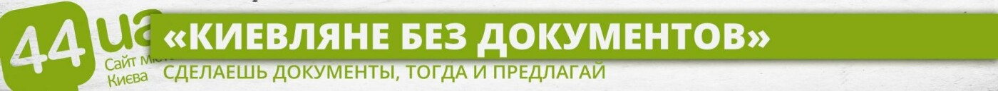 Аренда квартиры в Киеве: как узнать, что вас пытаются ограбить, фото-2