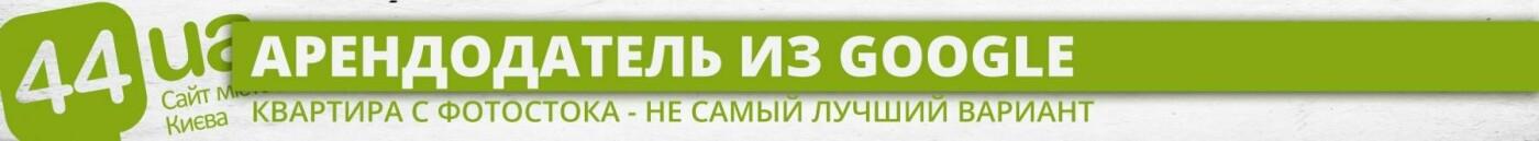 Аренда квартиры в Киеве: как узнать, что вас пытаются ограбить, фото-3