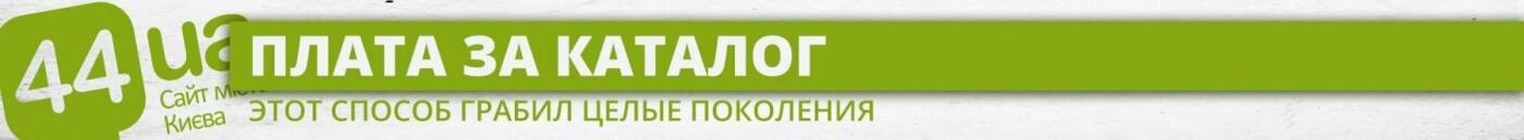 Аренда квартиры в Киеве: как узнать, что вас пытаются ограбить, фото-4