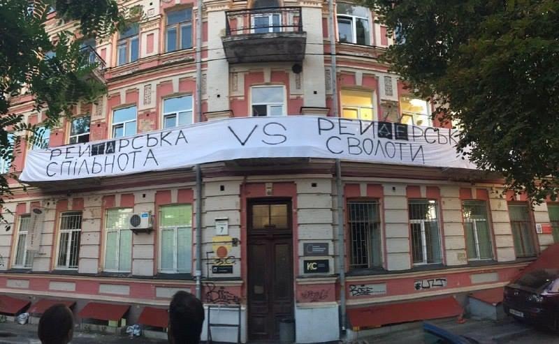 Фото: здание на Рейтарской (facebook.com/Rechovyydokaz)