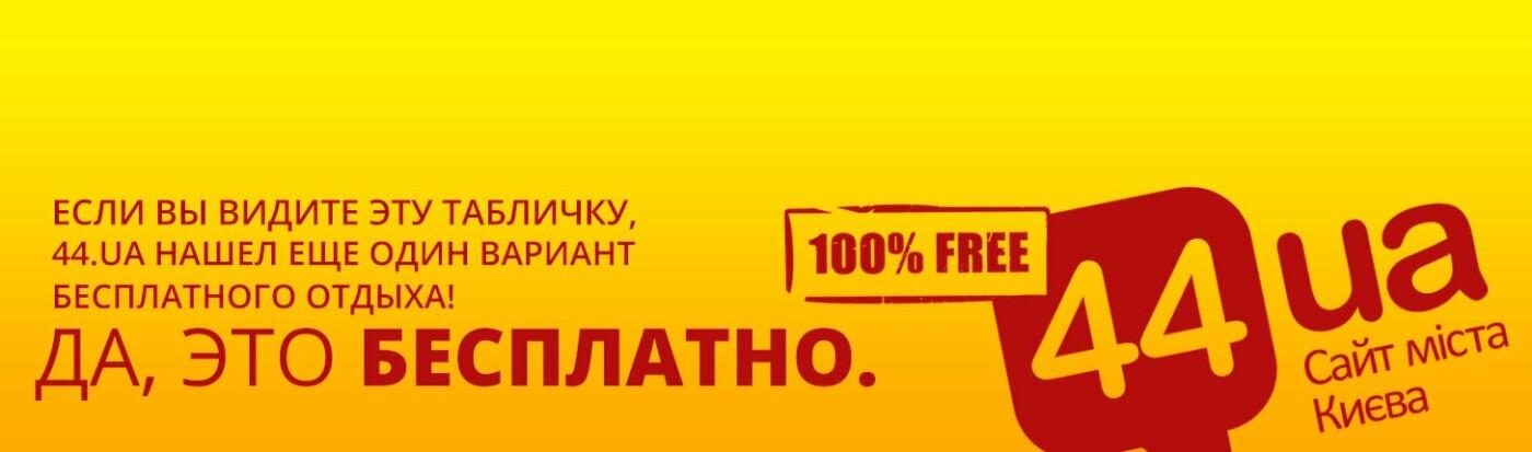Где отдохнуть киевлянину: 6 событий понедельника, фото-1