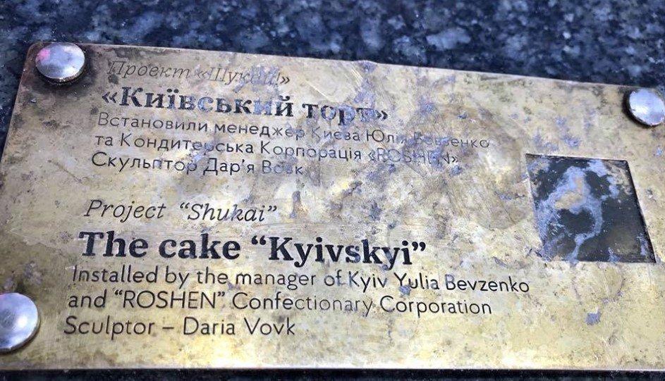В столице отреставрировали разбитую фигурку киевского торта, - ФОТО, фото-1