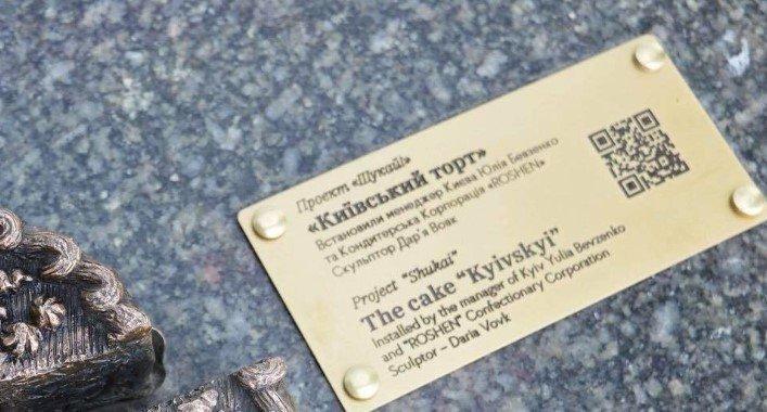 В столице отреставрировали разбитую фигурку киевского торта, - ФОТО, фото-2